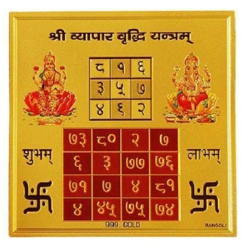 Shree Vyapar Vridhi Yantra
