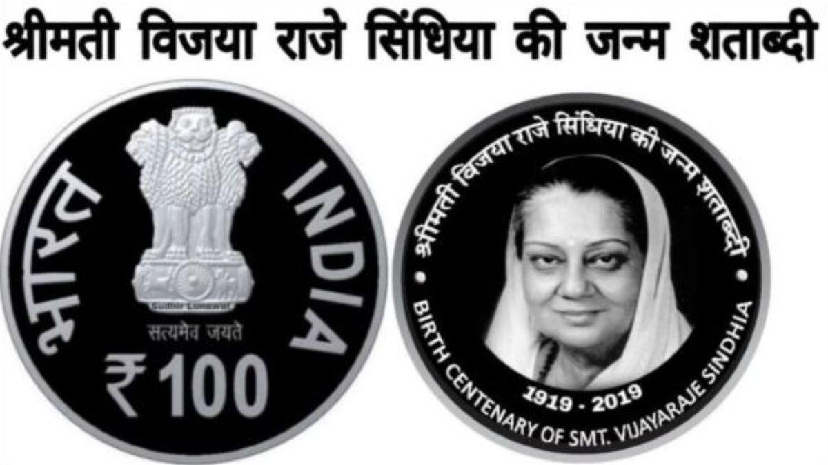 PM Modi Releases Rs 100 Coin In Honour Of Jyotiraditya Scindia's Grandmother