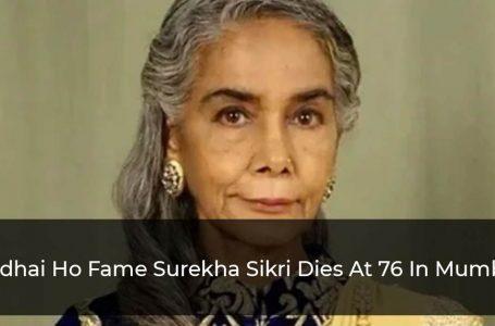 Veteran Actress Surekha Sikri Dies At 76 Of Cardiac Arrest